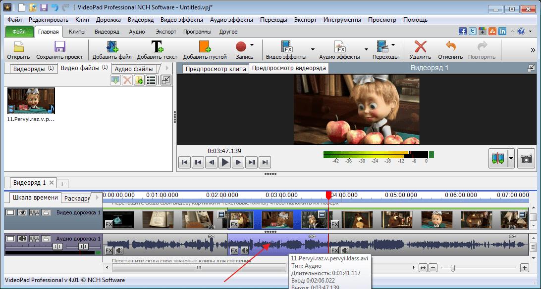 Вырезать отрывок видео в программе VideoPad Video Editor