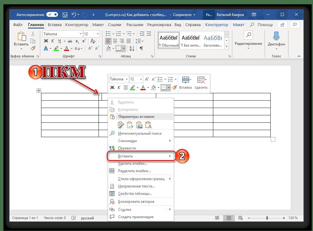 Вызов контекстного меню для добавления столбца в программе Microsoft Word