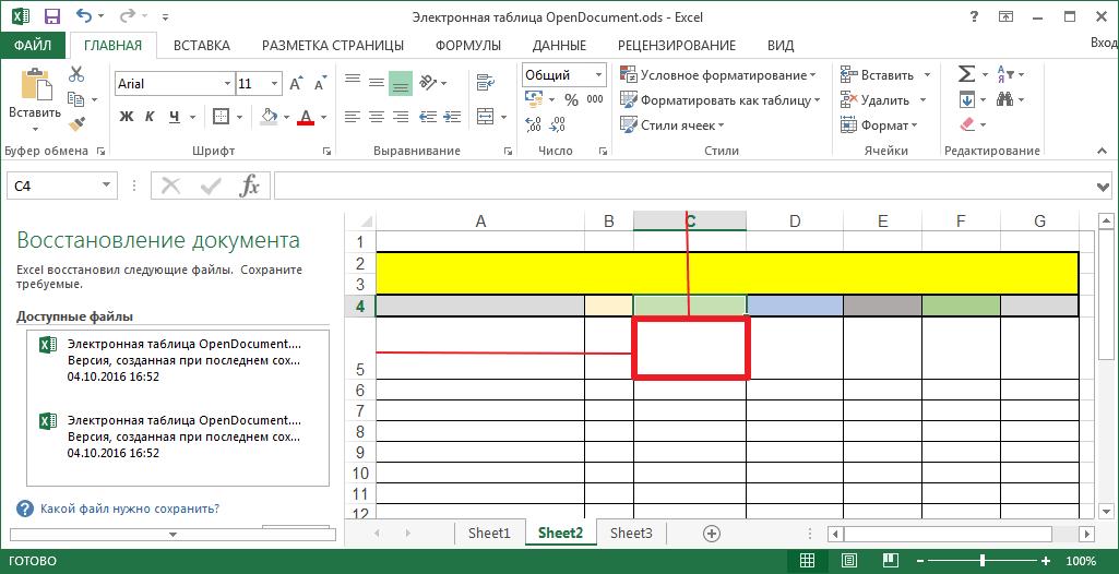Ячейка в программе Microsoft Excel