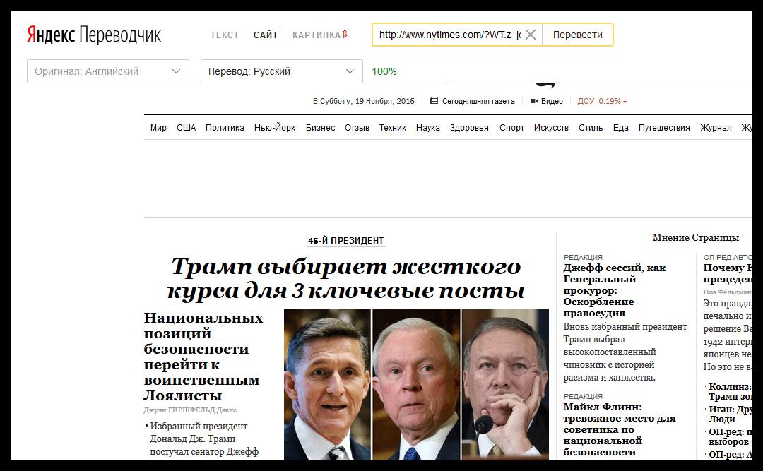Яндекс Переводчик для Firefox