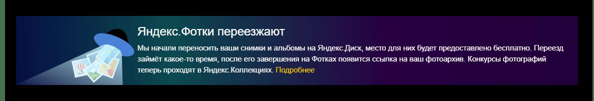 Яндекс.Фотки переезжают на Яндекс.Диск