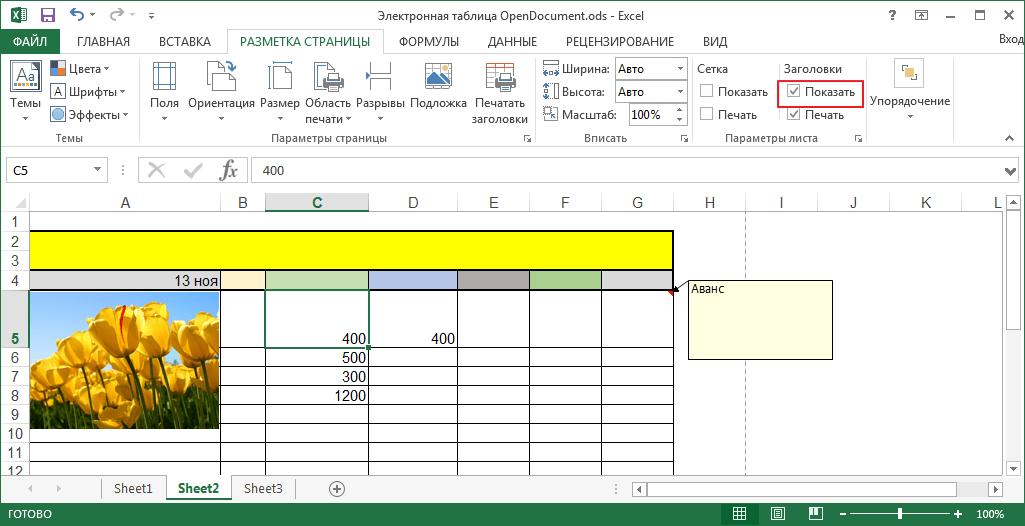 Заголовки в программе Microsoft Excel