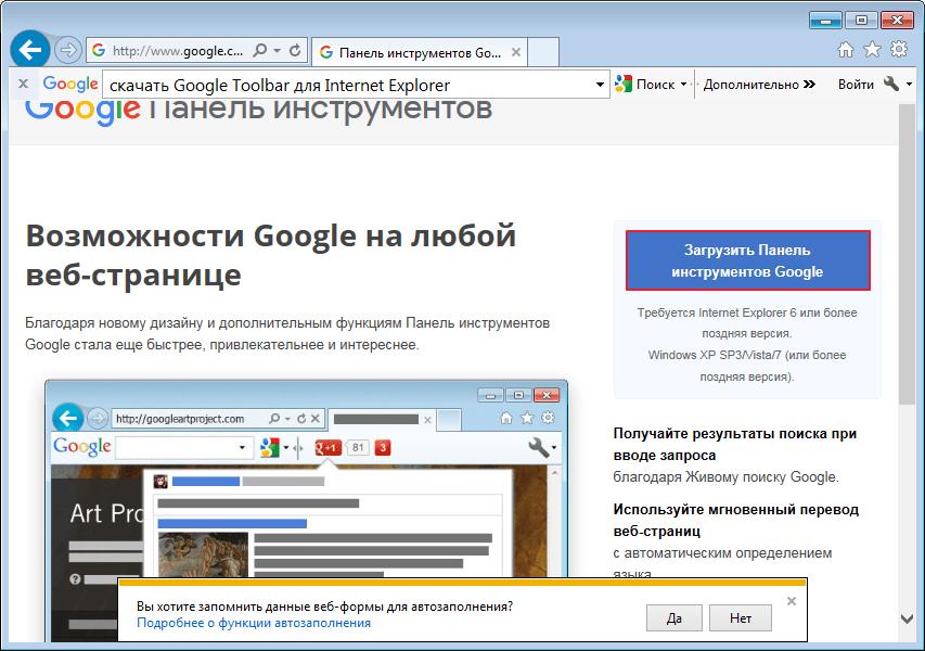 Загрузить Google Toolbar для программы Internet Explorer