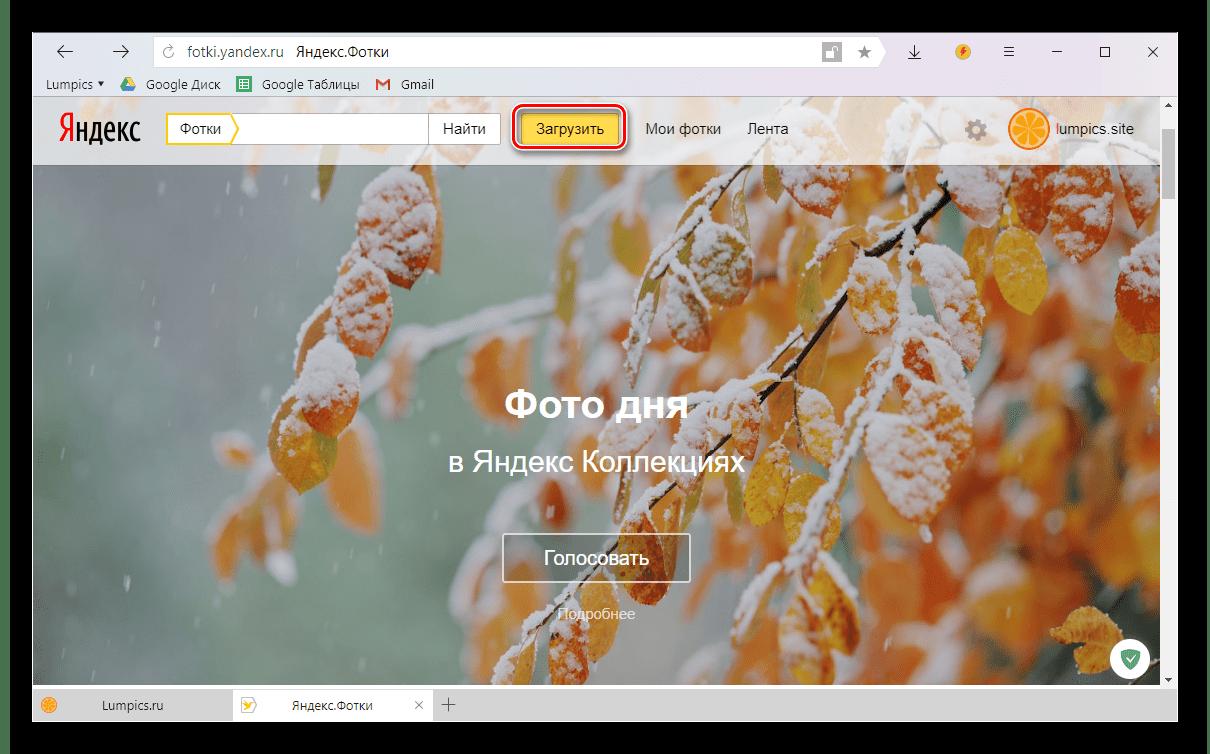 Загрузить свое фото на веб-сервис Яндекс.Фотки с помощью Яндекс.Браузер