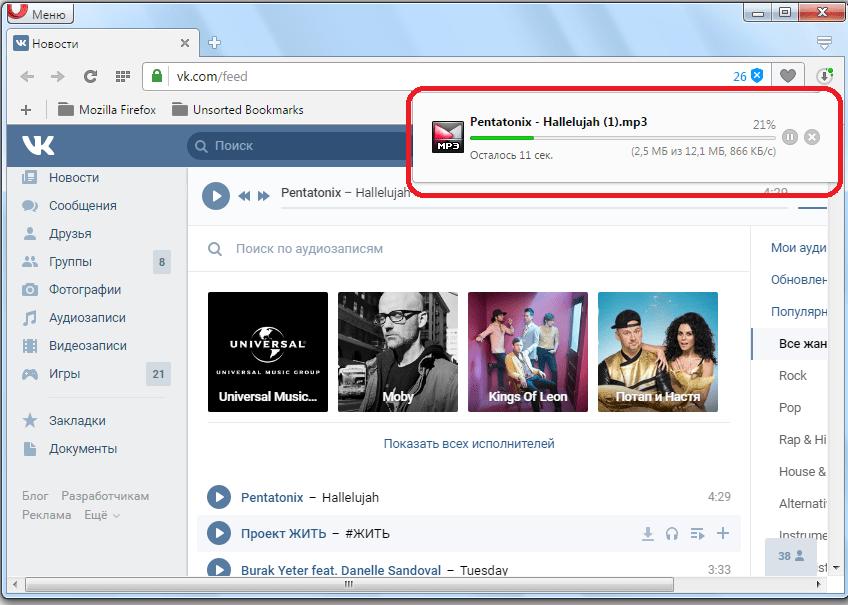 Загрузка аудио файла в Opera