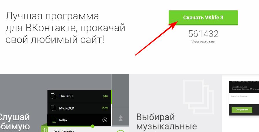 Загрузка установочного файла программы VKLife с официального сайта разработчика