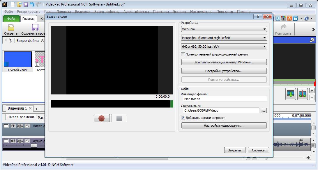 Запись видео в программе VideoPad Video Editor