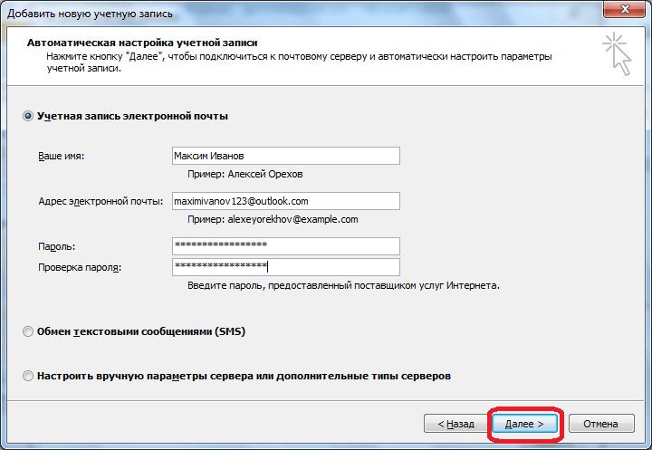 Заполнение данных а Автоматической настройки учетной записи в Microsoft Outlook
