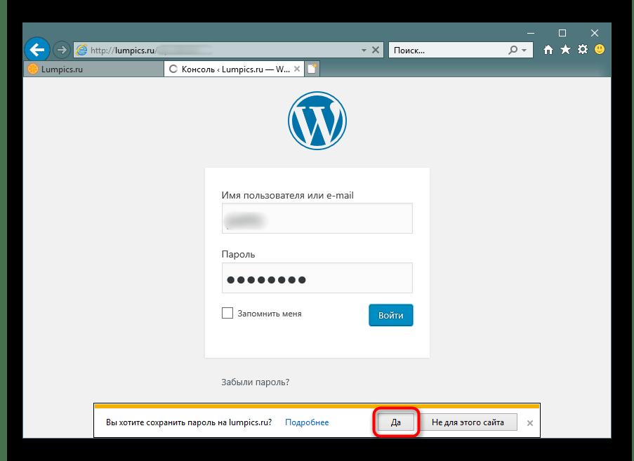 Как сохранять пароли в Internet Explorer