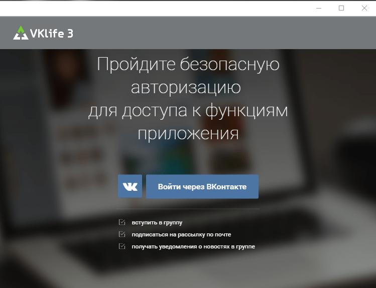 Запущенный клиент VKLife для скрытого пребывания на сайте ВКонтакте