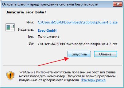 Запуск Adblock Plus для Internet Explorer