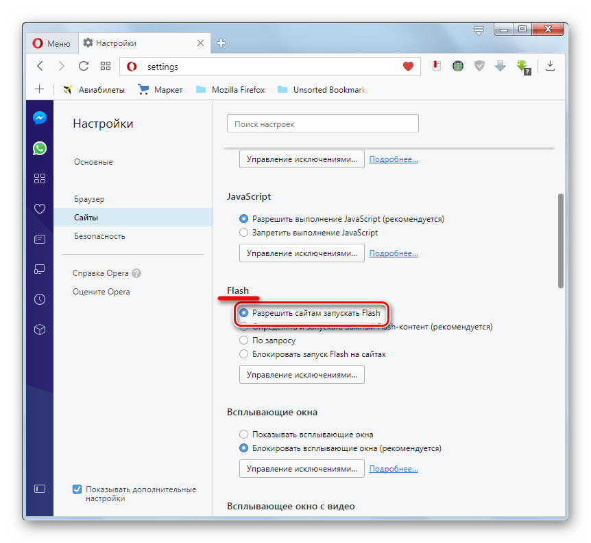 Запуск Flash включен безусловно в разделе Сайты в окне настроек программы Opera