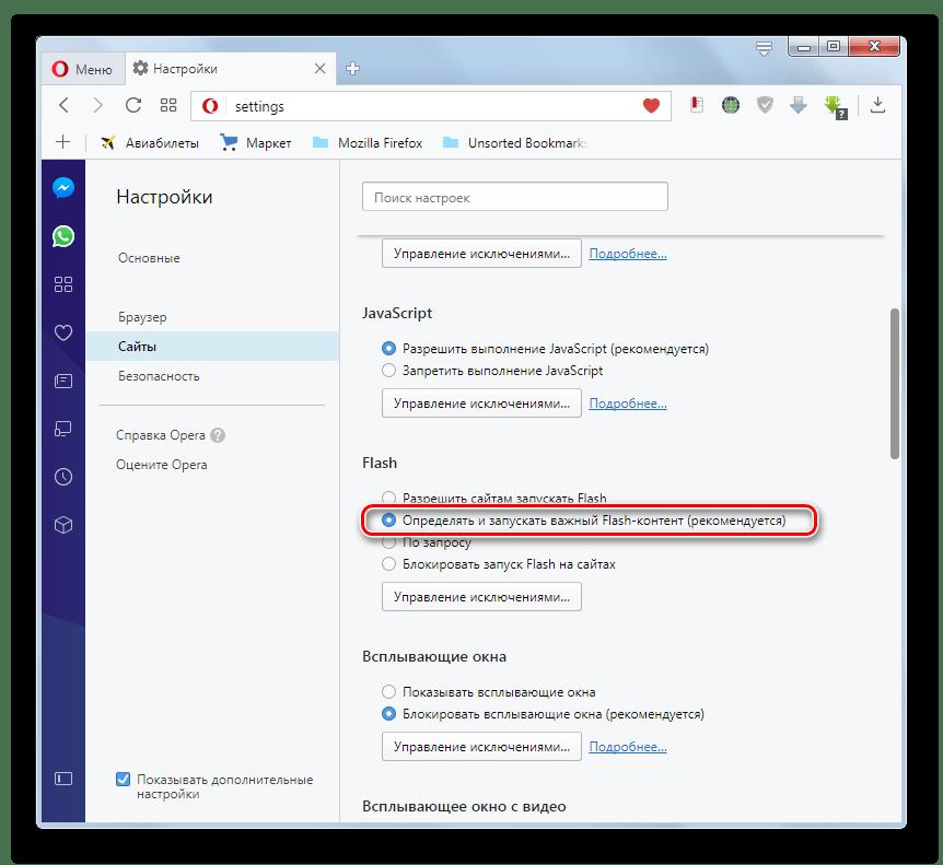 Запуск Flash включен для важного контента в разделе Сайты в окне настроек программы Opera