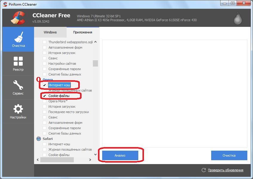 Запуск анализа для очистки кэш и куков Opera в программе CCleaner