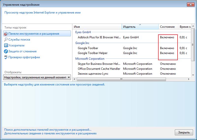 Запуск без надстроек при ошибке Internet Explorer