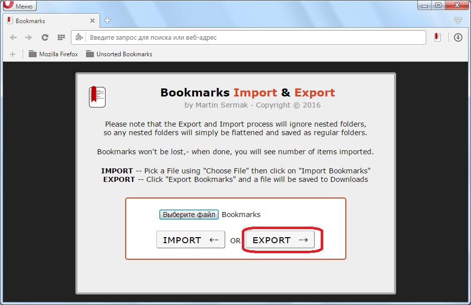 Запуск экспорта закладок в Bookmarks Import & Export для Opera