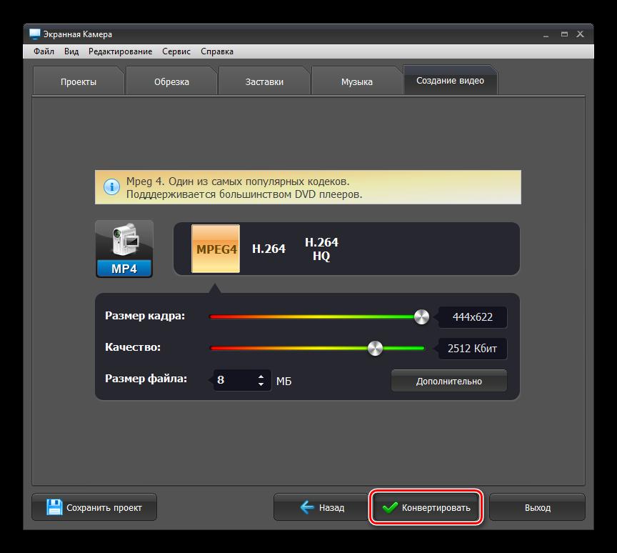 Запуск конвертирования видео в программе Экранная камера