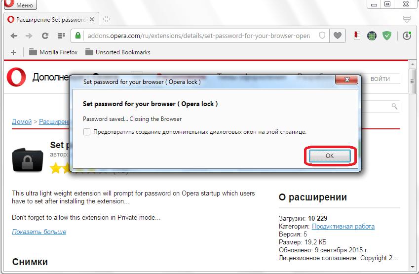 Запуск перезагрузки браузера Opera