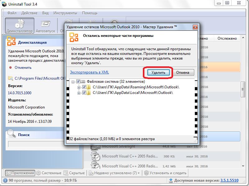 Запуск удаления остаточных элементов программы Microsoft Outlook в Uninstall Tool