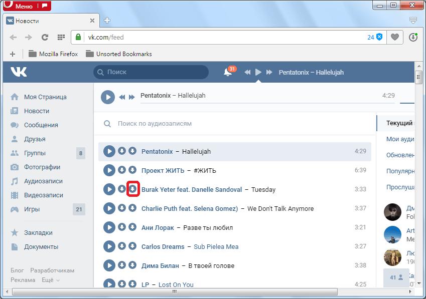 Запуск загрузки музыки в расширении  Скачать Музыку ВКонтакте для Opera