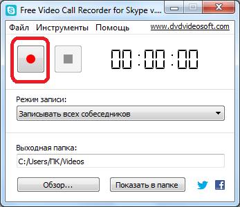 Запуск записи видео с Skype в Free Video Call Recorder for Skype
