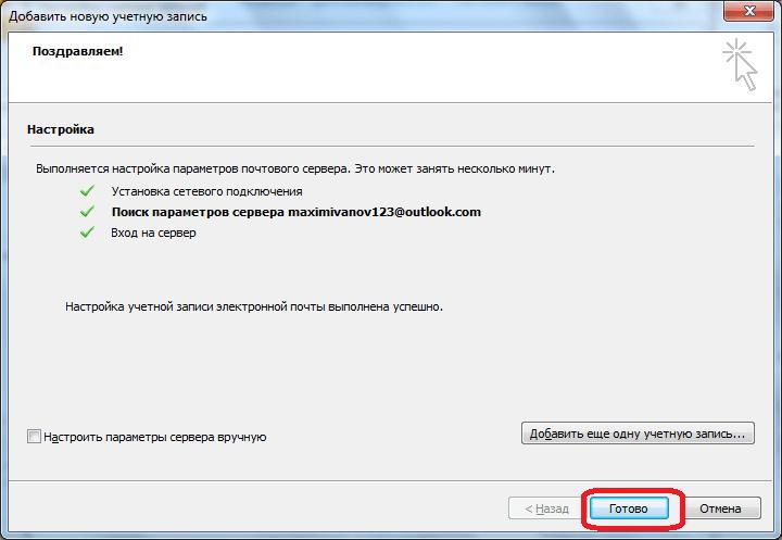 Завершение настройки учетной записи в Microsoft Outlook
