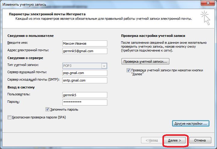 Завершение создания почтового ящика в Microsoft Outlook