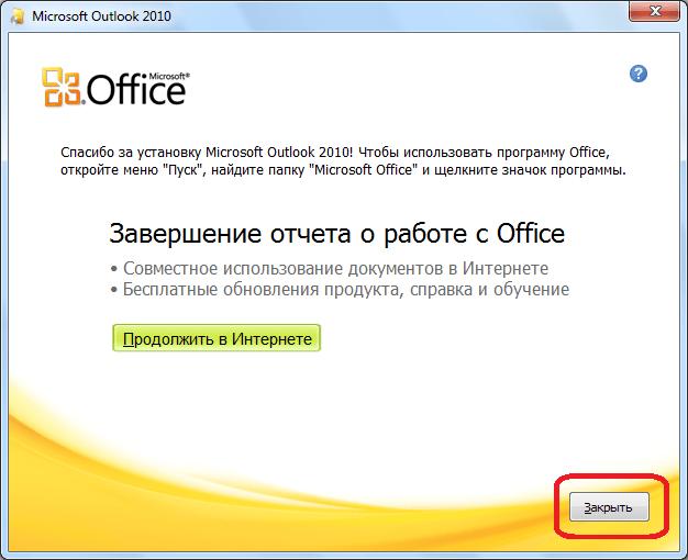 Завершение установки Microsoft Outlook