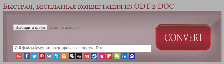 добавить файл в конвертер Odt в Doc