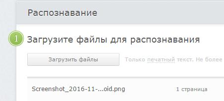 добавление файла в ABBYY FineReader Online