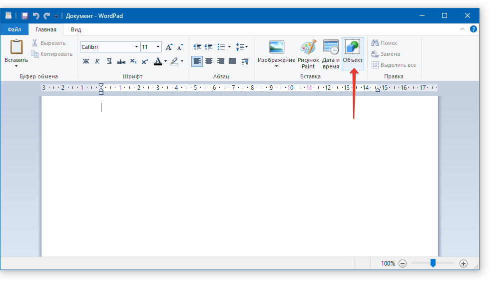 кнопка объект в WordPad