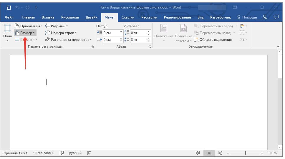 Изменение формата страницы в программе Microsoft Word