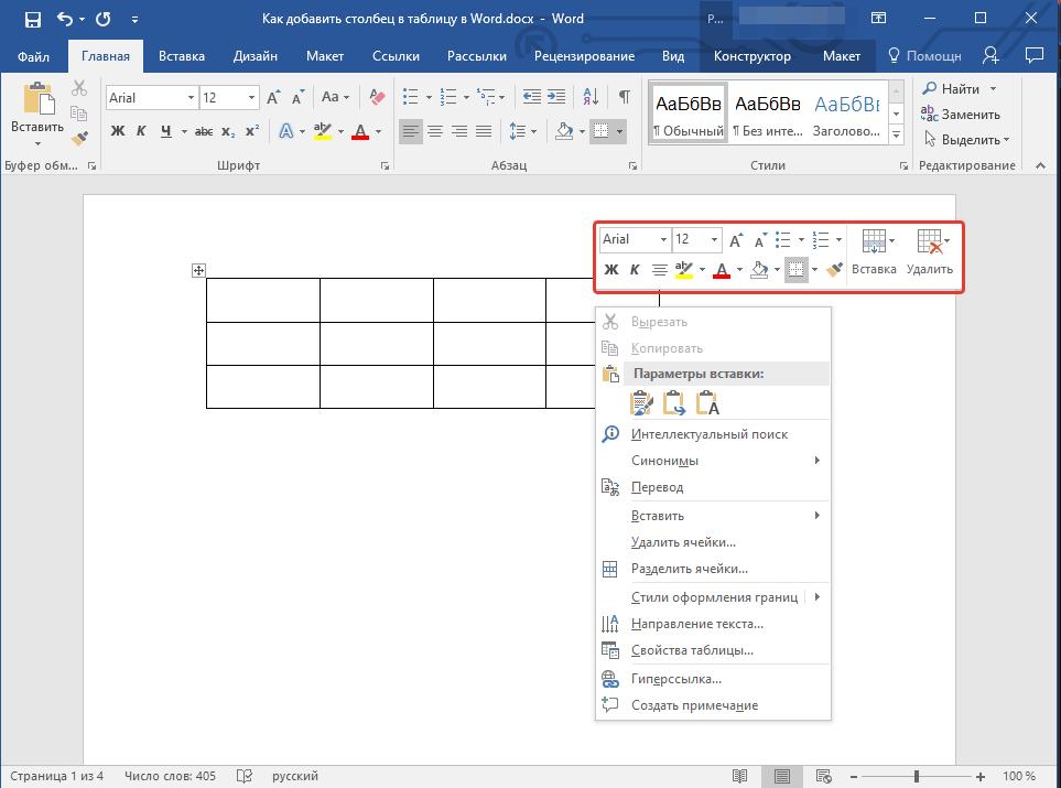 мини-панель на таблице в word