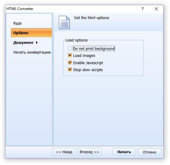 настройки конвертирования в HTML Converter