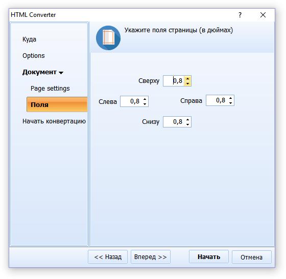 настройки полей в HTML Converter