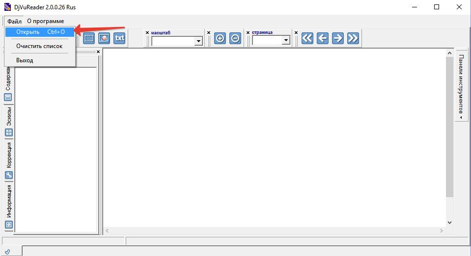открыть документ в DjVuReader