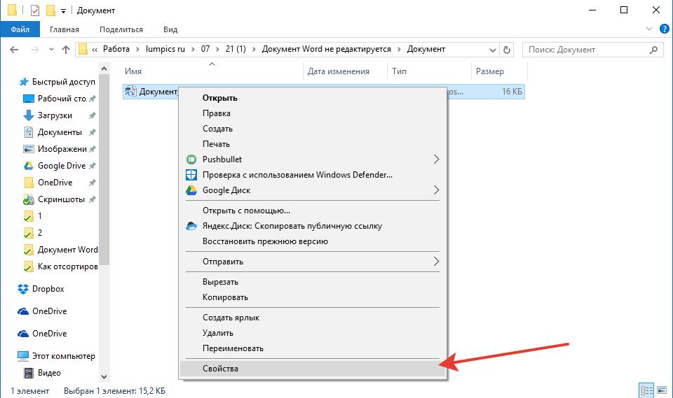 открыть свойства документа word
