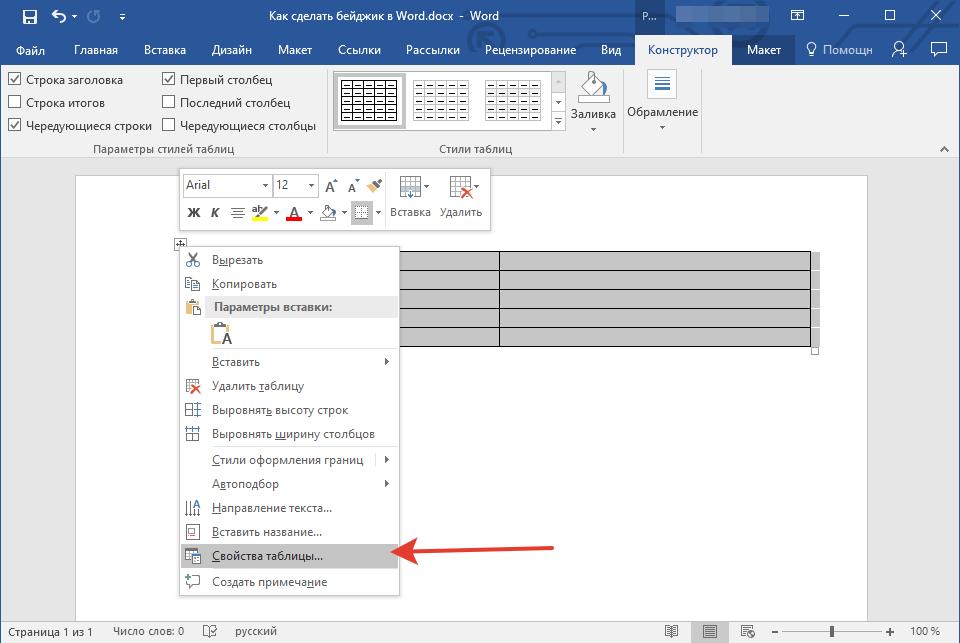 открыть свойства таблицы в word