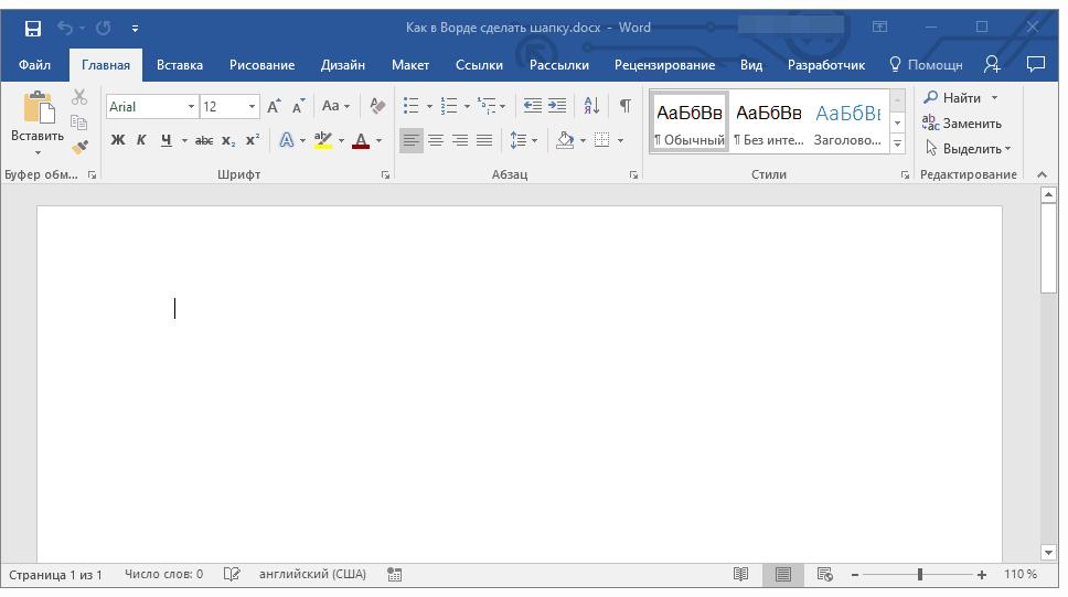 открытый документ Word