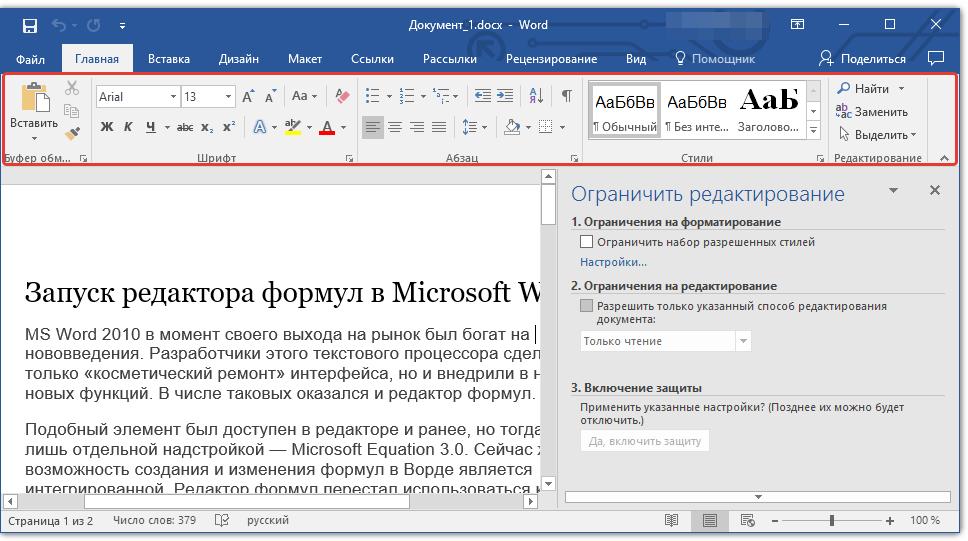 панель инструментов активна в Word