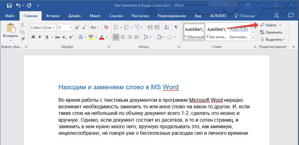 поиск и замена слов в word