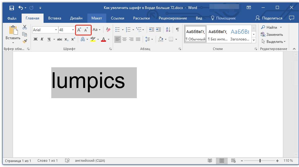 пошаговое изменение размера в Word