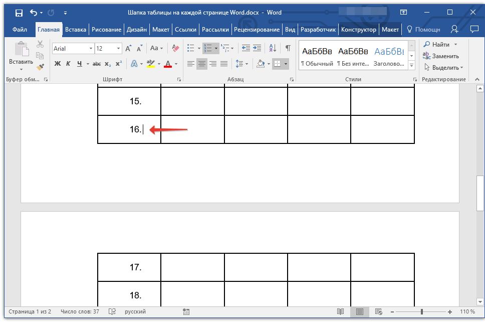 последняя строка таблицы в Word