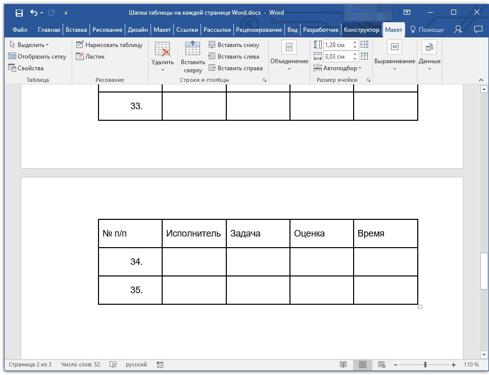 шапка таблицы на всех страницах в Word