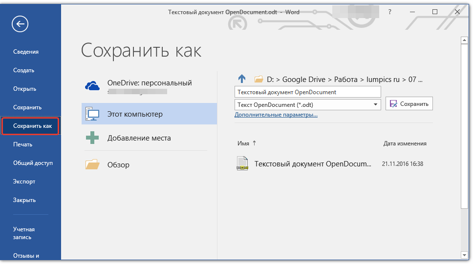сохранение OpenDocument.odt в Word