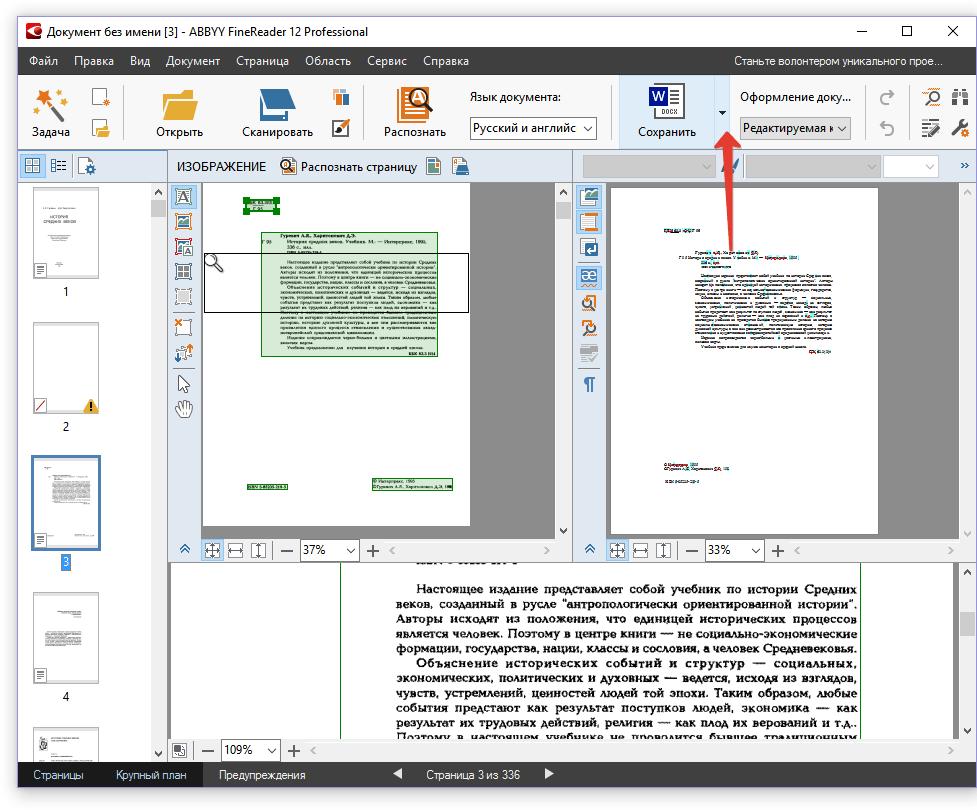 сохранить документ в ABBYY FineReader 12 Professional