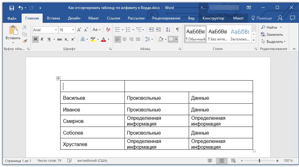 сортировка выполнена в Word