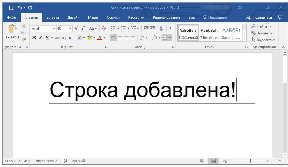 строка добавлена в word
