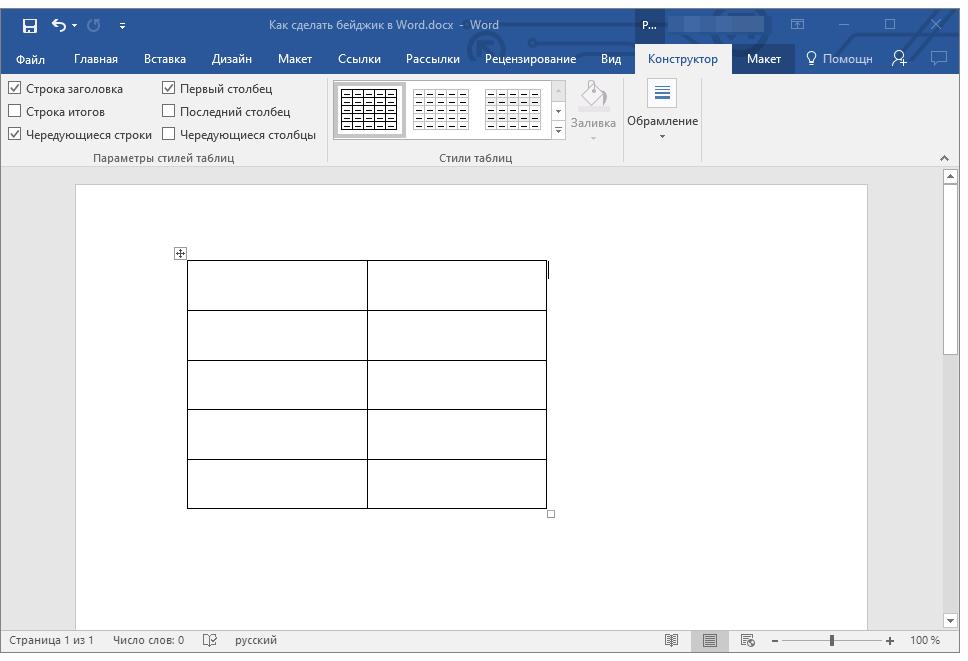 таблица добавлена в Word