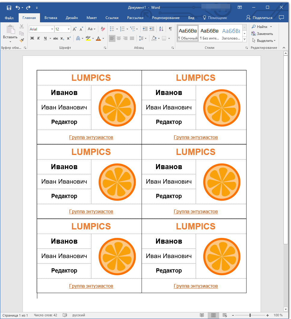 таблица с бейджиками Word